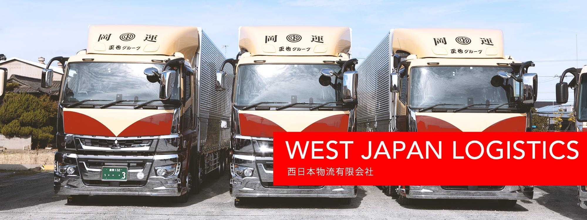 西日本物流有限会社